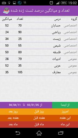 Screenshot_2015-07-02-19-02-13